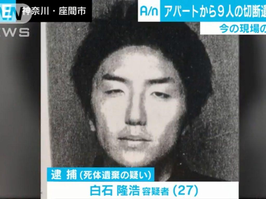 Takahiro Shiraishi presunto asesino serial